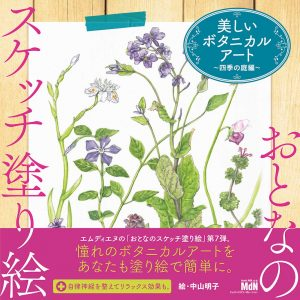 Sketch coloring book-Beautiful Botanical Art-The Garden of the Four Seasons- Japanese coloring book