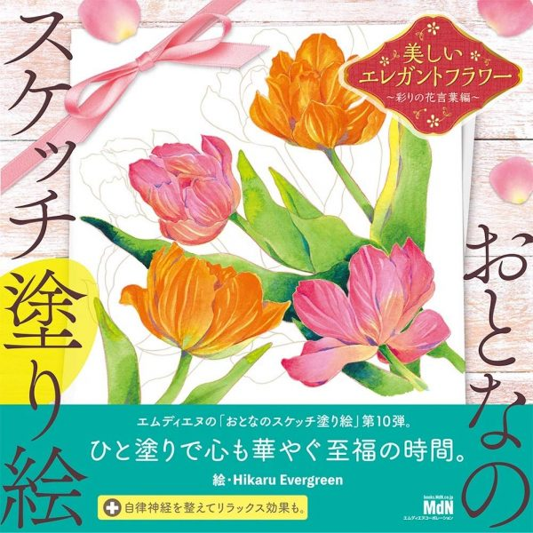Sketch coloring book-Beautiful Elegant Flower-Colorful Flowers- - Japanese coloring book