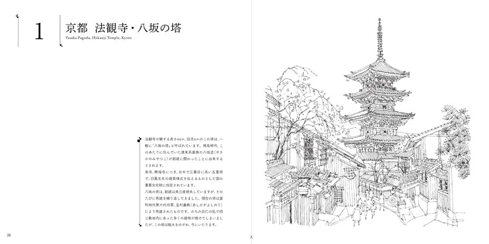 Sketch Coloring Book Beautiful Scenery And Townscape Of Japan Japanese Coloring Book Japanese Creative Bookstore