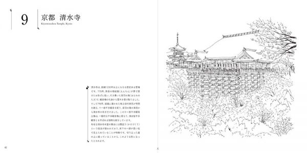 Sketch coloring book - Beautiful scenery and townscape of Japan- Japanese coloring book
