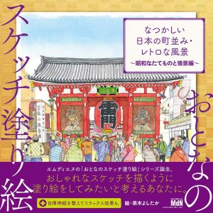 Sketch coloring book-Nostalgic Japanese townscape and retro scenery-Showa architecture and scenes-