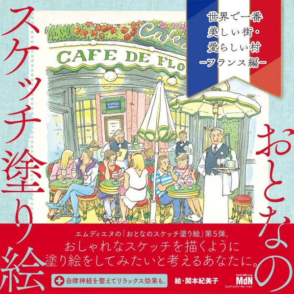 Sketch coloring book-The most beautiful city in the world -Adorable village France - Japanese coloring book