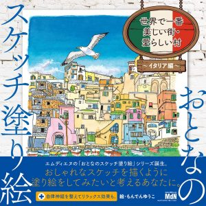 Sketch coloring book-The most beautiful city in the world & Adorable village - Italy - Japanese coloring book