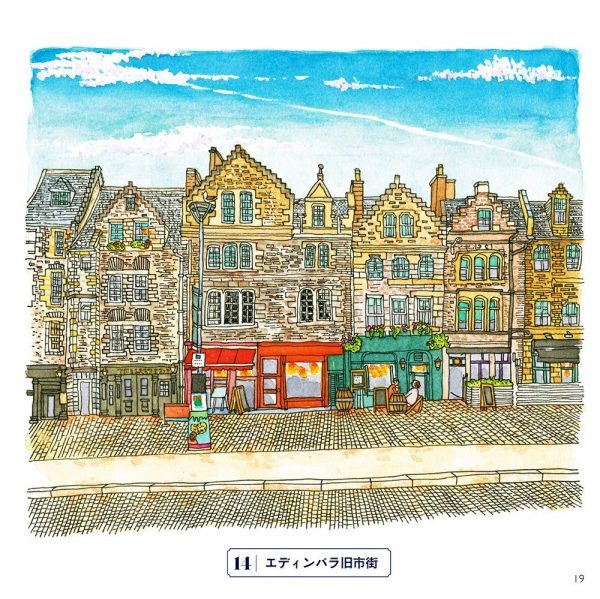 Sketch coloring book-The most beautiful city in the world & Adorable village - United Kingdom and Scotland -