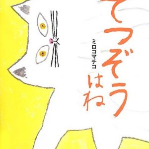 Tetsuzo wane by Miroco Machiko - Japanese picture book