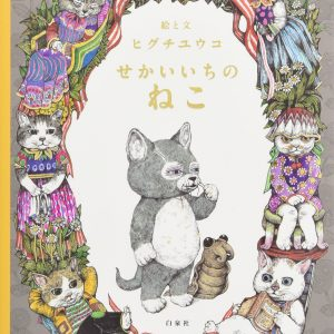 The best cat in the world - Yuko Higuchi - Japanese picture book4