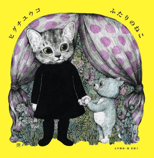 Two cats - Yuko Higuchi - Japanese picture book
