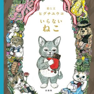 Unnecessary cat - Yuko Higuchi - Japanese picture book