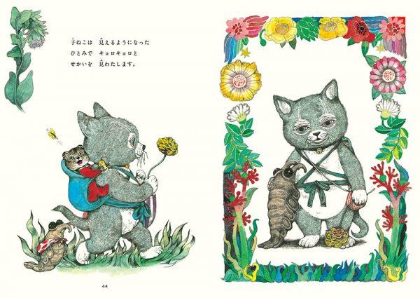 Unnecessary cat - Yuko Higuchi - Japanese picture book