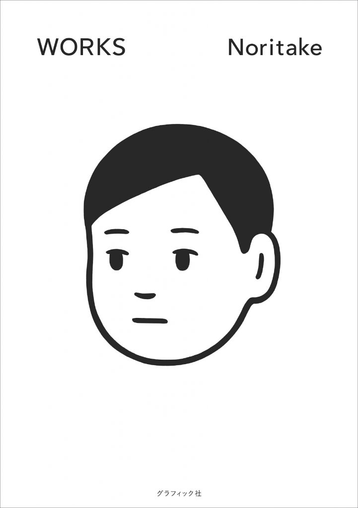 WORKS Noritake - Japanese Illustration
