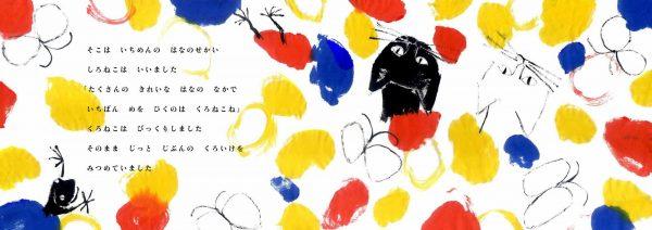 White cat and black cat by Chiki Kikuchi - Japanese picture book