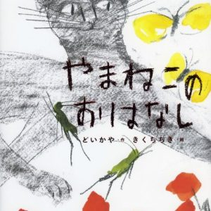 Wildcat story by Chiki Kikuchi - Japanese picture book