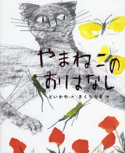 Wildcat story by Chiki Kikuchi - Japanese picture book
