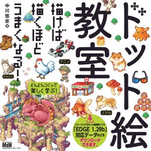 pixel (dot) art guide book - Japanese pixel dot art