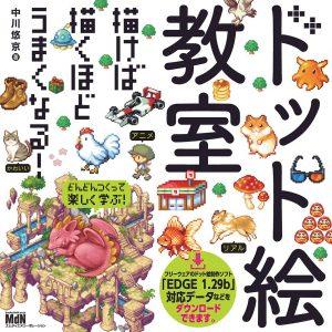 pixel (dot) art guide book - Japanese pixel dot art