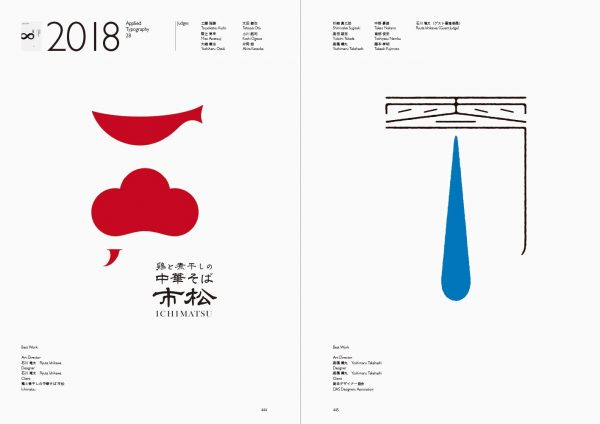 50 Years of Japanese Logotypes and Symbol Marks - Japanese graphic design