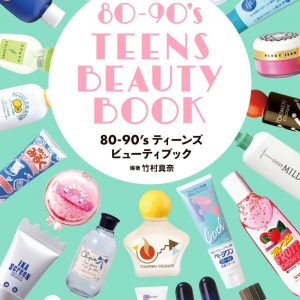 80-90's TEENS BEAUTY BOOK