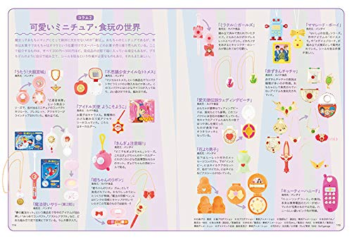 '80s &'90s witch girl toy book - Japanese graphic - character design