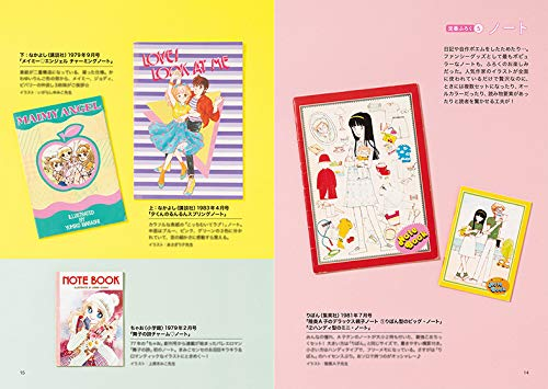 '80s Girls Japanese Manga freebies collection - Japanese graphic / character design