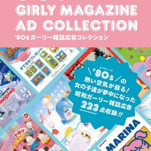 '80s Japanese Girls Magazine ad collection - Japanese graphic design book