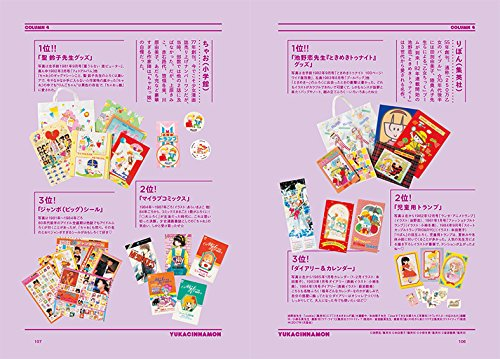 '80s Japanese girly design collection - Japanese graphic design book