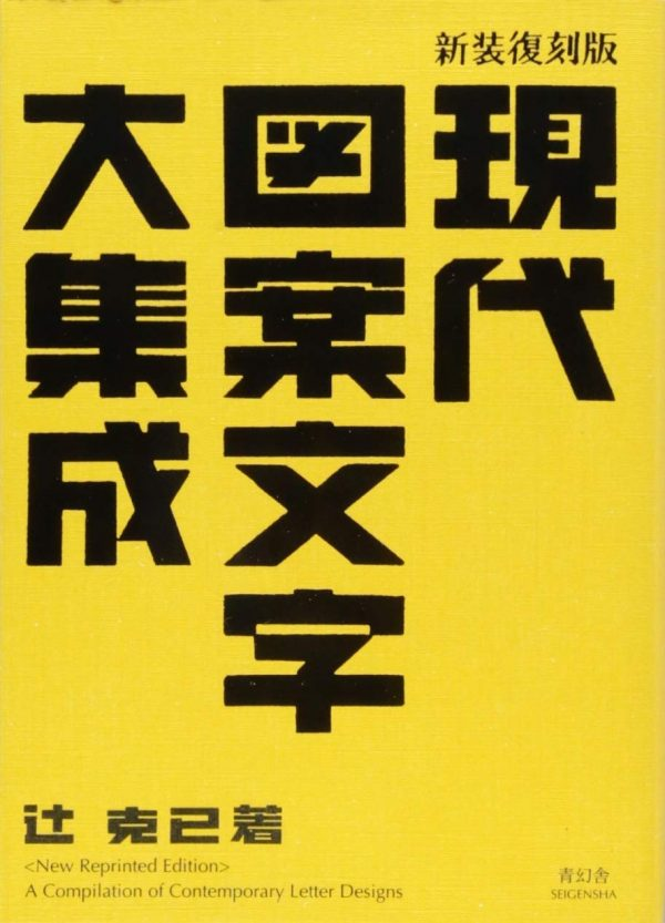 A Compilation of Contemporary Letter Designs - Japanese graphic design