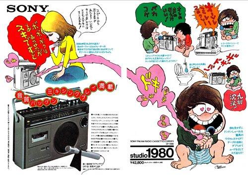Children's Advertising in the Showa Era 2 - Japanese graphic design book