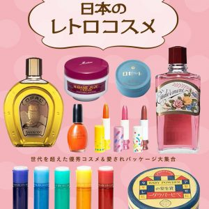 Japanese retro cosmetics - Japanese product - graphic design