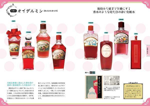 Japanese retro cosmetics - Japanese product - graphic design