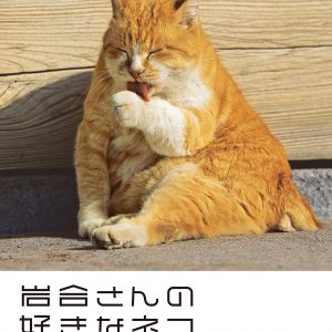 Mitsuaki Iwago's favorite cat - Japanese photography book