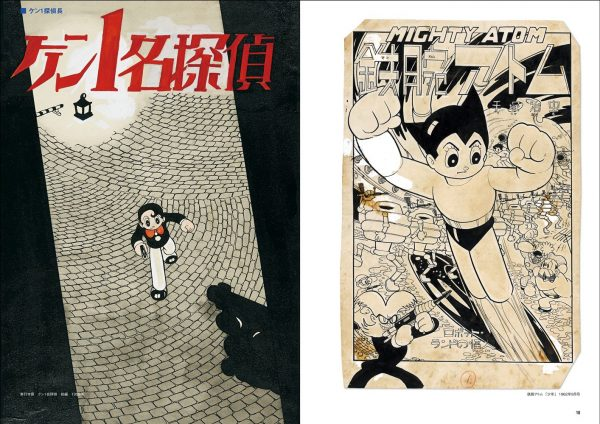 OSAMU TEZUKA Frontispiece Collection 1950-1970 - Japanese Art Book