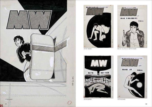 OSAMU TEZUKA Frontispiece Collection 1971-1989