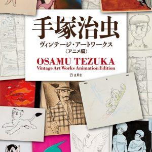 OSAMU TEZUKA Vintage Art Works Anime Edition