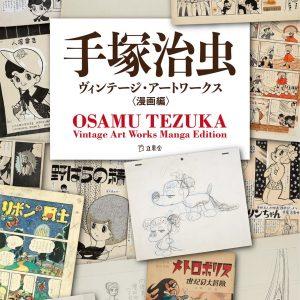 OSAMU TEZUKA Vintage Art Works Manga Edition