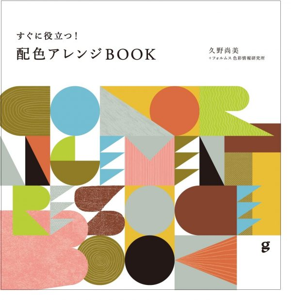 Quickly useful! Color arrangement book - Japanese Color palette