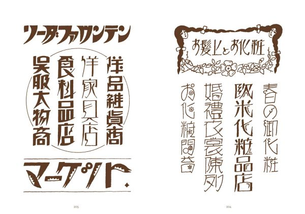 Taisho typography - Japanese Retro - Japanese graphic design