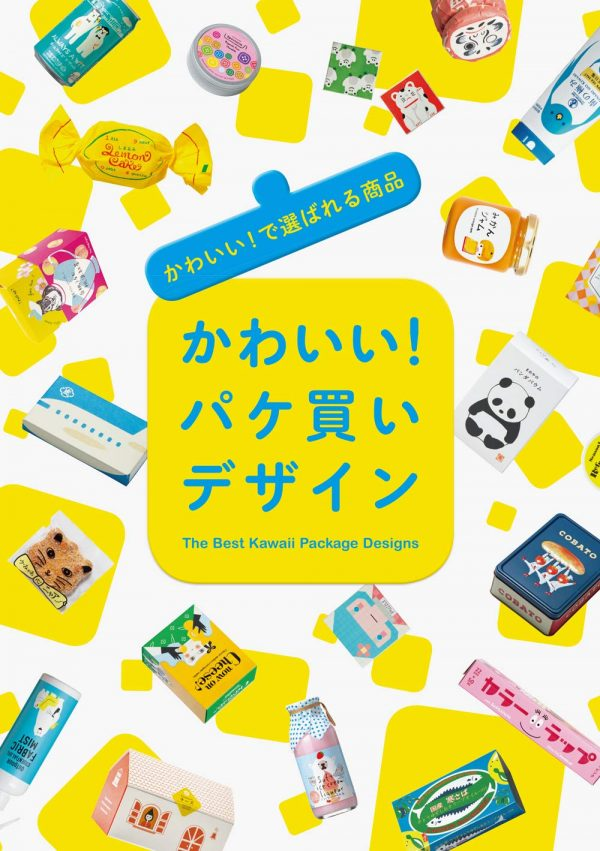The Best Kawaii Japanese Package Designs - Japanese graphic design