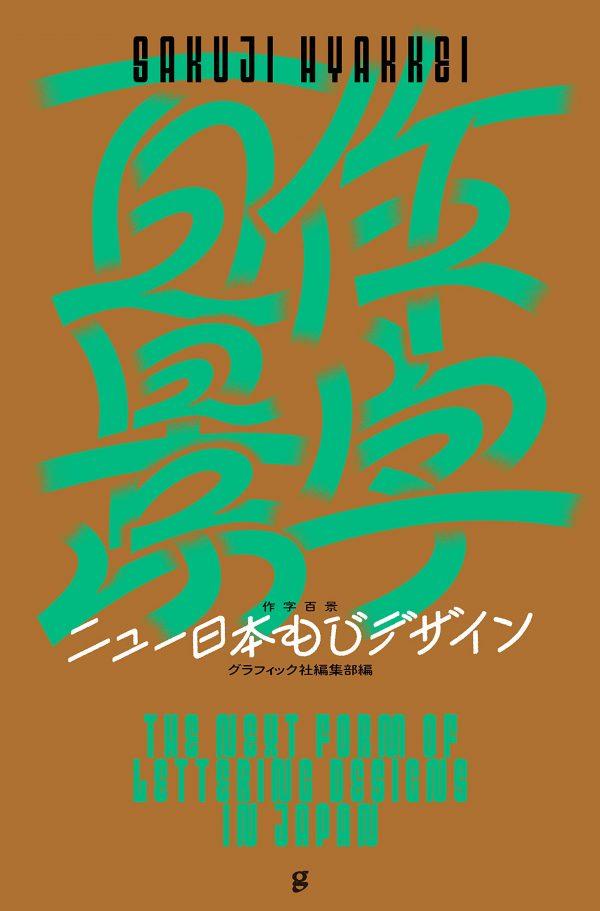 The next form of lettering designs in JAPAN - Daijiro Ohara - Kentaro Fujimoto - kazuhiro Yamada