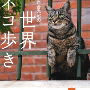World Cats Travelogue by Mitsuaki Iwago - Japanese photography book