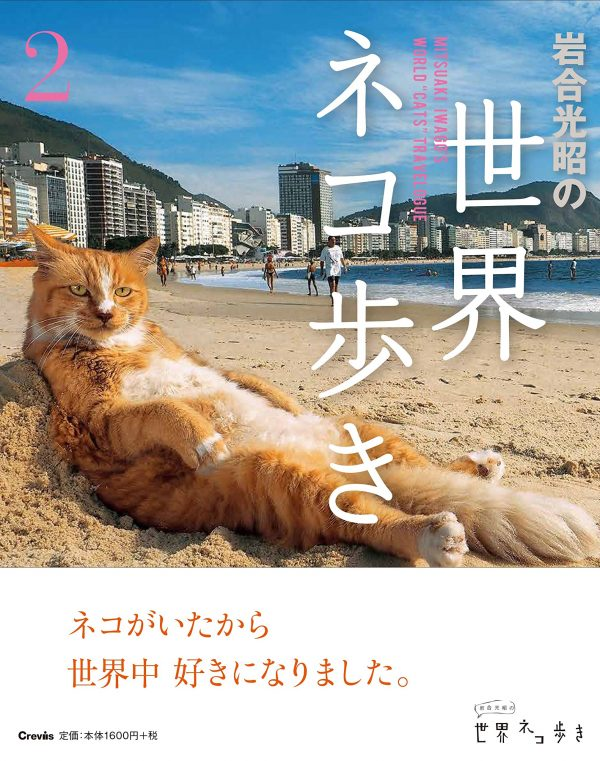 World Cats Travelogue vol.2 by Mitsuaki Iwago