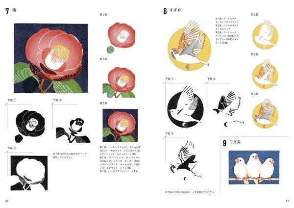 Yasuko Aoyama - Seasonal Eraser Print Practice Pledge - Japanese Art Book