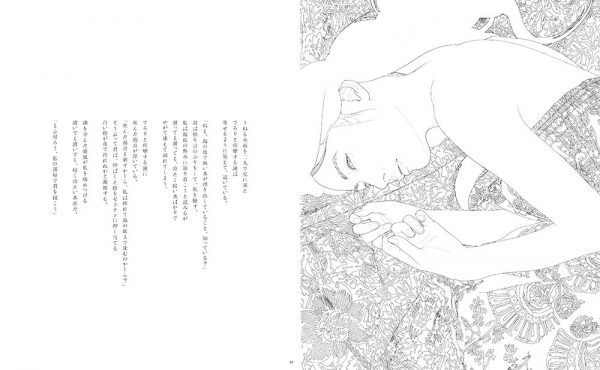 Yasunari Ikenaga - Bijinga coloring book - Japanese art book