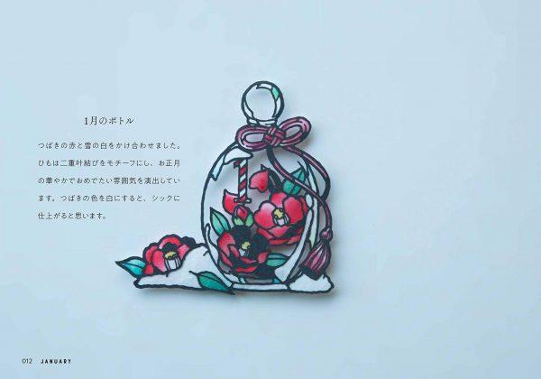 366 days flower cutout - paper cutting art by Shinobu Ohashi - Japanese craft book