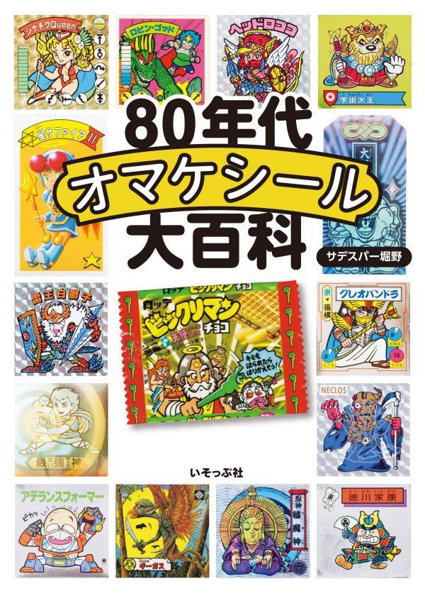 80's bonus seal encyclopedia - Bikkuriman - Japanese character