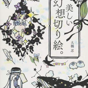 Beautiful fantasy paper-cutting art by Shinobu Ohashi - Japanese craft book