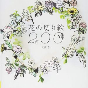 Flower cutout 200 - paper cutting art by Shinobu Ohashi - Japanese craft book