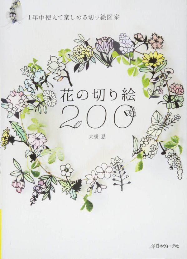 Flower cutout 200 - paper cutting art by Shinobu Ohashi - Japanese craft book