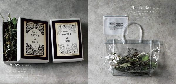 HUTTE. Enjoy the arrangement with hand-carved stamps-Botanical Encyclopedia - Japanese craft book