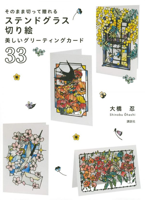 Stained-glass paper cutting art - Beautiful greeting card 33 - Japanese craft book