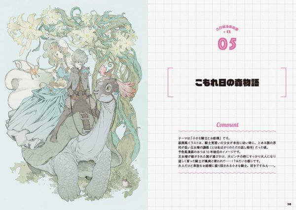 The Ultimate Unreal Manga Odd Couples by Jiro Suzuki - japanese manga